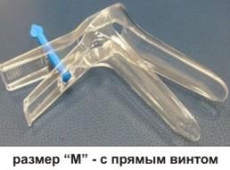 Зеркало гинекологическое